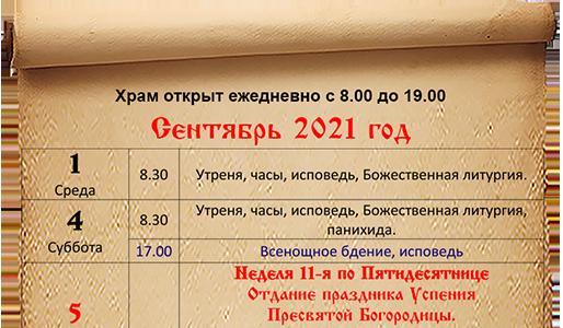Расписание богослужений сентябрь 2021