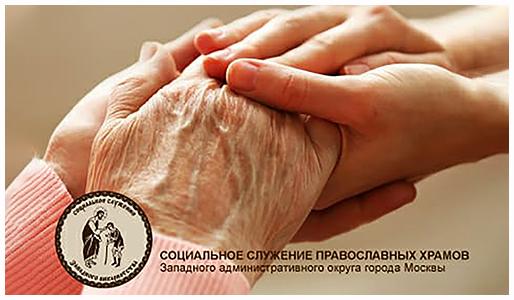 Социальная помощь пожилым и одиноким людям