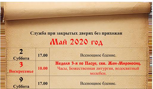 Расписание богослужений май 2020