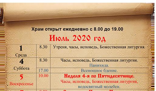 Расписание богослужений июль 2020