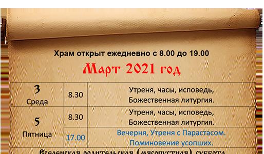 Расписание богослужений март 2021