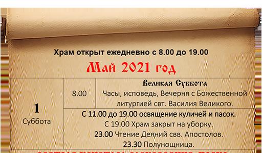 Расписание богослужений май 2021