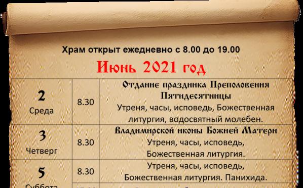 Расписание богослужений июнь 2021