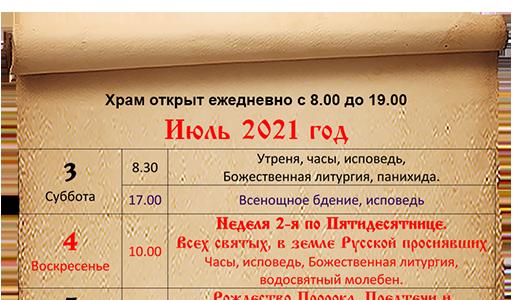 Расписание богослужений июль 2021