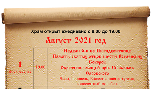 Расписание богослужений август 2021