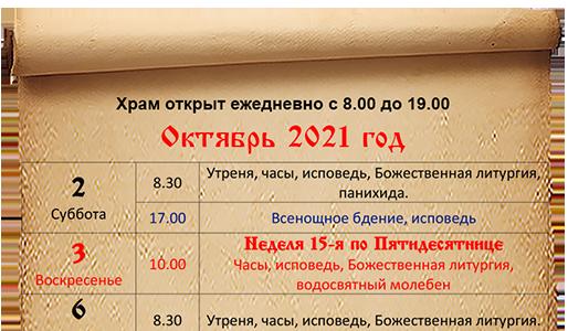 Расписание богослужений октябрь 2021